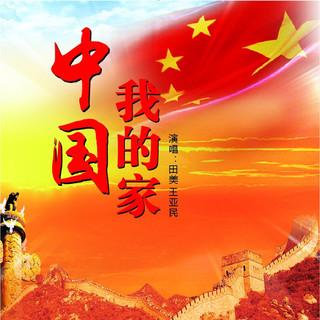 中國我的家