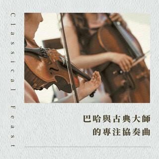 古典代表作:巴哈與古典大師的專注協奏曲 (Classical Feast)