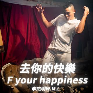 去你的快樂 (F Your Happiness)