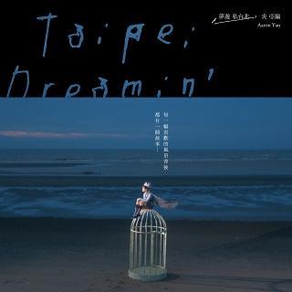 夢遊私台北數位專輯