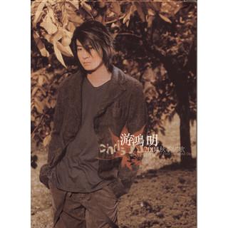 2004 秋季戀歌 - 第一千個晝夜