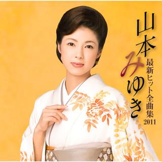 山本みゆき最新ヒット全曲集2011 (Miyuki Yamamoto Saishin Hit Zenkyokushu 2011)