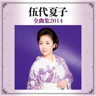 伍代夏子全曲集2014 (Godai Natsuko Zenkyokushu 2014)