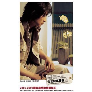 2003 心情歌創作台北寂寞部屋