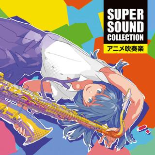 SUPER SOUND COLLECTION動畫管樂曲