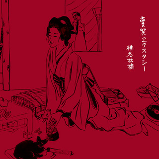映日紅の花 (Ichijiku No Hana - Fig Flower - )