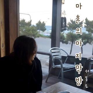 40歲的最後一夜 / 韓國女歌手 서동요