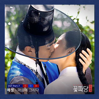 花黨:朝鮮婚姻介紹所 韓劇原聲帶 Pt.7 Flower Crew:Joseon Marriage Agency (Original Television Soundtrack, Pt. 7)