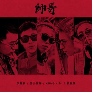 帥哥 (feat. Ty. & KEN-G & 鄧典果 & 艾文同學)