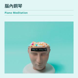 腦內鋼琴 / 韓系療癒音樂 (Piano Meditation)