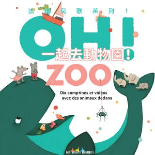 一起去動物園!法語兒歌系列1 (OH! Zoo)