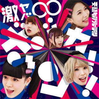 激ヤバ∞ボッカーン!!(Special Edition) (Geki Yaba Bokka - N ! ! ! Special Edition)
