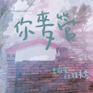 你麥管 (feat. 林美秀)