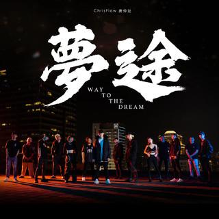 夢途 (WAY TO THE DREAM)