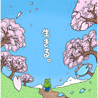 生きる (Ikiru)