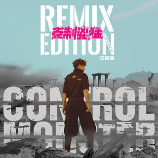 克制兇猛Remix Edition