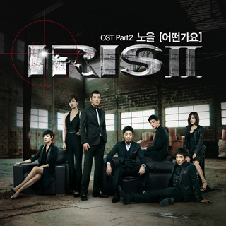 特務情人IRIS 2 OST Pt. 2 (IRIS Ⅱ (Original Television Series Soundtrack))
