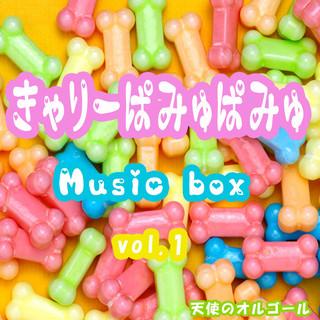 きゃりーぱみゅぱみゅ  Music Box vol. 1