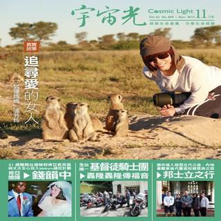 宇宙光有聲雜誌 2015 年 11 月號