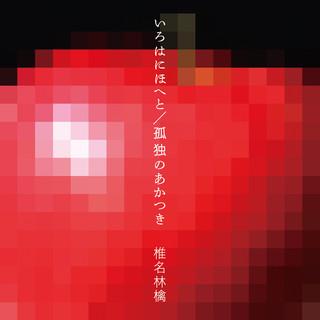いろはにほへと / 孤独のあかつき (Irohanihoheto - Les Couleurs Chantent - / Kodoku No Akatsuki - La Solitude De L\'aube - )