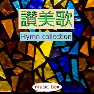 讃美歌 コレクション オルゴール作品集 VOL-4 (A Musical Box Rendition of Hymn Collection Music Box Vol-4)