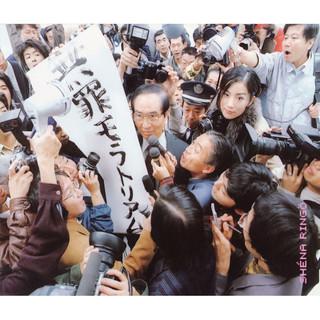 無罪モラトリアム (Muzai Moratorium - Innocence Moratorium - )
