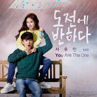 You Are The One - Fall in challenge OST PART. 1