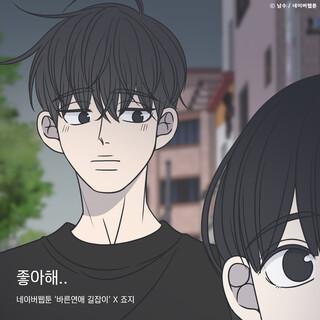 something between us (網漫 乖乖女的戀愛指南)