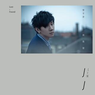 學不會 (Lost N FoundOne + One 情人節限定版)