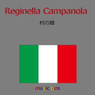 Reginella Campanola (イタリア民謡)(オルゴール) (Reginella Campanola (Music Box))