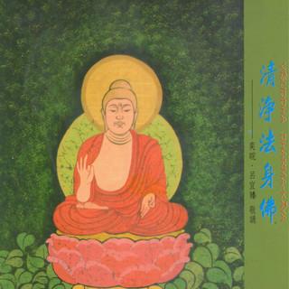 奕睆佛曲唱頌(2):清淨法身佛.Viśuddha Dharma-Kāya