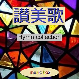 讃美歌 コレクション オルゴール作品集 VOL-2 (A Musical Box Rendition of Hymn Collection Music Box Vol-2)