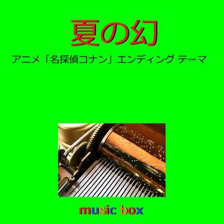 夏の幻 ~アニメ「名探偵コナン」エンディングテーマ~(オルゴール) (Natsu No Maboroshi (Music Box))