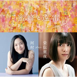 LISTEN TO THE UNIVERSE - Hisako Kawamura Plays Aya Eiden