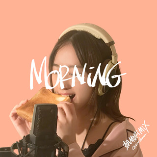 MORNiNG (朝MORi MiX)