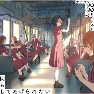 何もしてあげられない (Special Edition) (Nani Mo Shiteagerarenai (Special Edition))