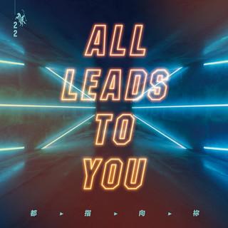 都指向祢 All Leads To You