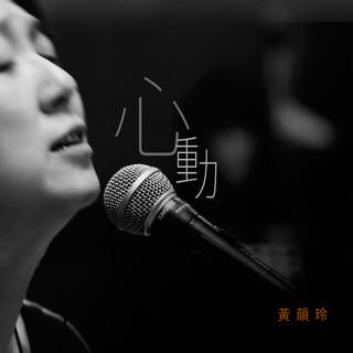 心動 (2018錄音棚現場版)