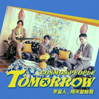 明天留給我 (Tomorrow)