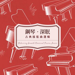 鋼琴.深眠:古典搖籃曲選輯 (Relaxing Smooth Classical Piano Music)