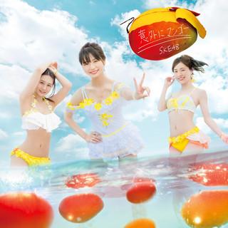 意外的芒果 (Special Edition)