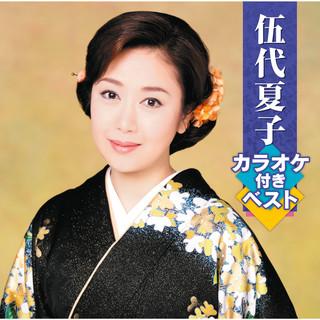 伍代夏子カラオケ付きベスト (Godai Natsuko Karaoke Tsuki Best)