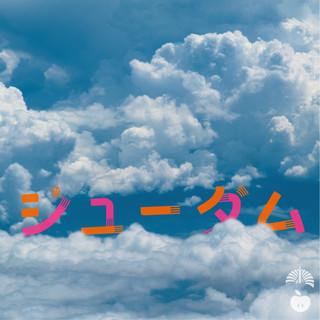 ジユーダム (Jiyu - Dom)