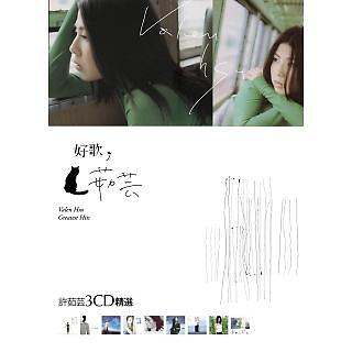好歌茹芸 - 許茹芸 3 CD 精選