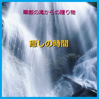 癒しの時間 ~華厳の滝からの贈り物~ (豪快な滝音と小鳥のさえずり)現地収録 (Iyashi No Zikan Kegon No Taki -Sound of waterfall- (Relax Sound))