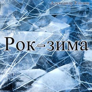 Рок - Зима
