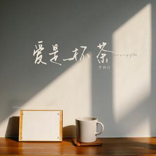 愛是一杯茶