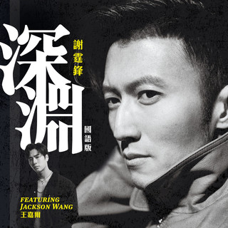 深淵 (國)(feat. Jackson Wang 王嘉爾)