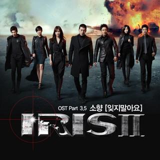 特務情人IRIS 2 OST Pt. 3.5 (IRIS Ⅱ (Original Television Series Soundtrack))