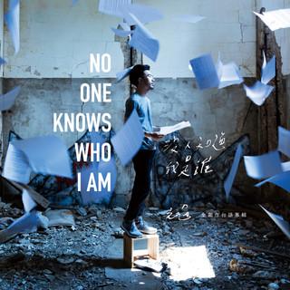 沒人知道我是誰